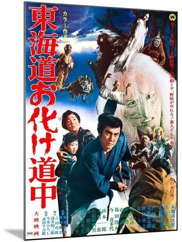 Japanese Movie Poster - Phantom Travel Journal Tokaido--Mounted Giclee Print