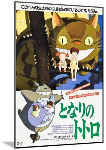 MY NEIGHBOR TOTORO (aka TONARI NO TOTORO)--Mounted Art Print