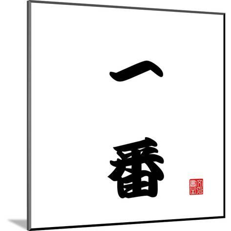 Japanese Calligraphy Champion Or Number One-seiksoon-Mounted Art Print