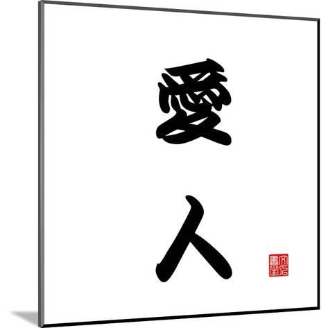 Japanese Calligraphy Lover-seiksoon-Mounted Art Print