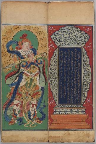 Da Fangguang Huayan Jing--Stretched Canvas Print