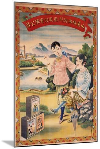 Yu Xing Dye Factory of Shandong Province-Song Xingsan-Mounted Art Print