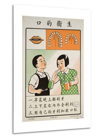 Importance of Oral Hygiene--Metal Print