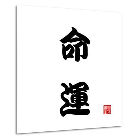 Japanese Calligraphy Fate-seiksoon-Metal Print