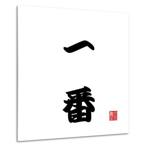 Japanese Calligraphy Champion Or Number One-seiksoon-Metal Print