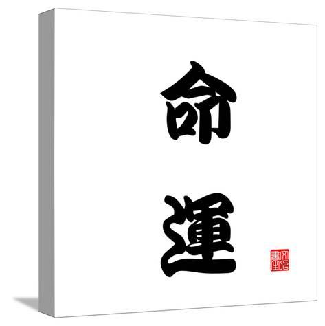 Japanese Calligraphy Fate-seiksoon-Stretched Canvas Print