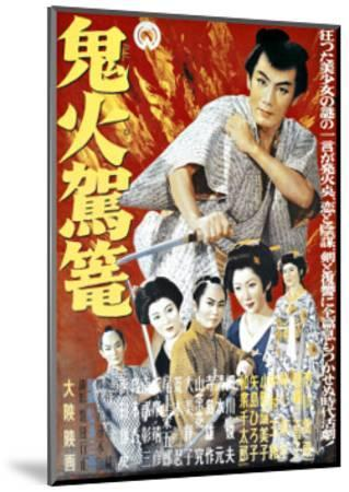 Japanese Movie Poster: Never a Witness--Mounted Giclee Print