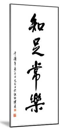 Self Knowledge Brings Happiness-Yuan Lee-Mounted Art Print