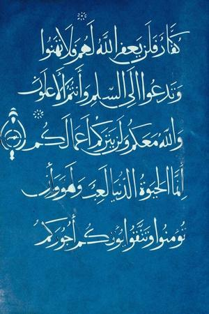 Quran Section--Stretched Canvas Print