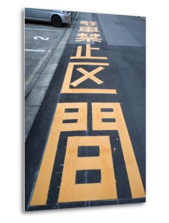 Giant Kanji Characters Telling Drivers This Is a No Parking Zone, Fukui City, Japan--Metal Print