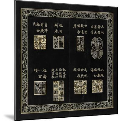 Album des sceaux du 80ème anniversaire de l'empereur Qianlong--Mounted Giclee Print