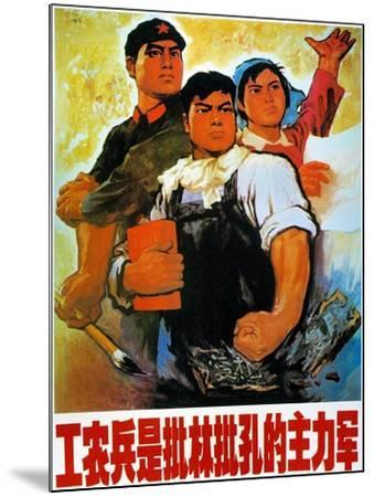Chinese Communist Poster--Mounted Giclee Print