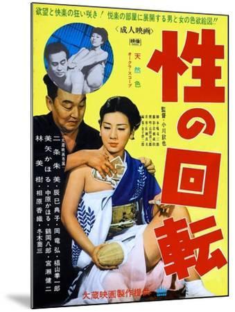 Japanese Movie Poster - Turn around Sex--Mounted Giclee Print