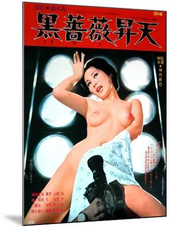 A Black Rose Ascension, Japanese Movie Poster--Mounted Giclee Print