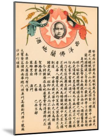 Sun Yat-Sen Brandy--Mounted Art Print