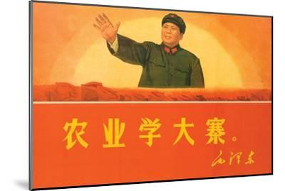 In Agriculture, Learn from Da Zhai, 1969--Mounted Giclee Print