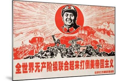 Proletariat of the World, Unite and Crush Us Imperialism--Mounted Giclee Print
