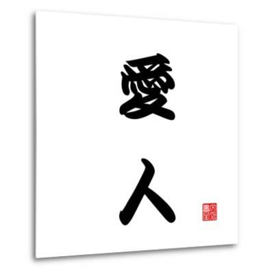 Japanese Calligraphy Lover-seiksoon-Metal Print