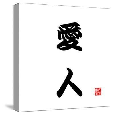 Japanese Calligraphy Lover-seiksoon-Stretched Canvas Print