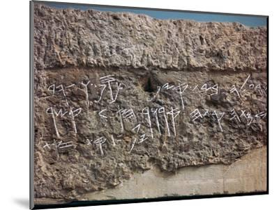Archaic hebrew script from the lintel of a tomb, c.7th century BC-Unknown-Mounted Giclee Print