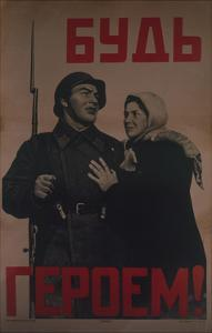 Be a Hero!, 1941 by Viktor Borisovich Koretsky