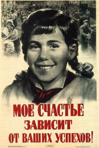 My Happiness Depends on Your Success!, 1947 by Viktor Borisovich Koretsky