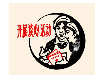 What Does it Say? I Want to Know.-Chinese Government-Art Print