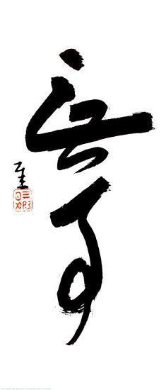 Without Incident-Sengai-Art Print
