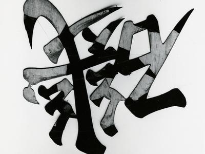 https://imgc.artprintimages.com/img/print/wood-and-calligraphy-japan-1970_u-l-q1g6rww0.jpg?p=0