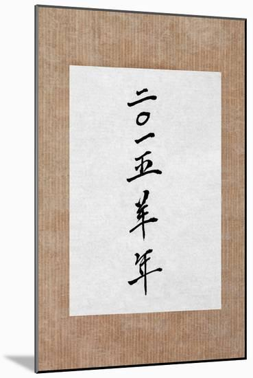 Year of the Goat 2015 Chinese Calligraphy Script Symbol on Rice Paper. Translation Reads as Year Of-marilyna-Mounted Photographic Print