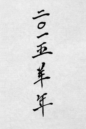 https://imgc.artprintimages.com/img/print/year-of-the-goat-2015-chinese-calligraphy-script-symbol-on-rice-paper_u-l-q105gz40.jpg?p=0