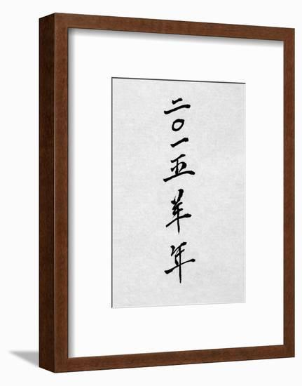 Year of the Goat 2015 Chinese Calligraphy Script Symbol on Rice Paper.-marilyna-Framed Photographic Print
