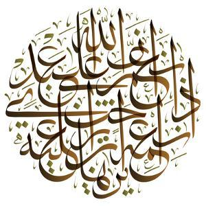 Arabic Calligraphy. Translation: God Blesses His Servants by yienkeat