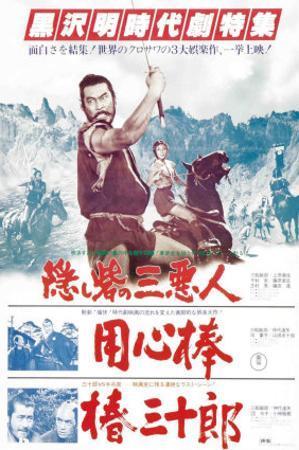 Yojimbo, Japanese Movie Poster, 1961