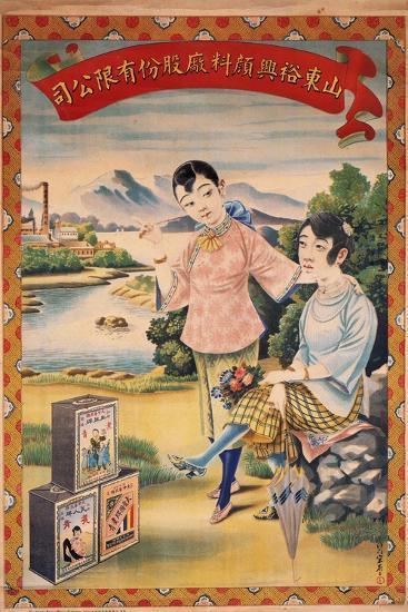 Yu Xing Dye Factory of Shandong Province-Song Xingsan-Art Print