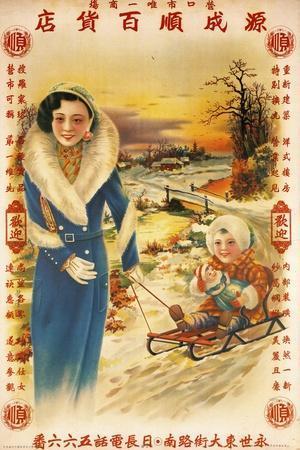 https://imgc.artprintimages.com/img/print/yuan-cheng-shun-department-store_u-l-pwbjoe0.jpg?p=0