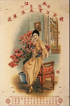 Bao Cheng Jewelry Store of Zhejiang