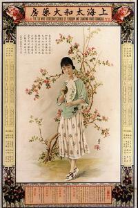 Tai Woo Dispensary by Zheng Mantuo